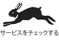 check_hare